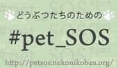 どうぶつたちのための #pet_SOS